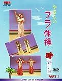 DVD やさしいフラ体操 (カセットテープ付)
