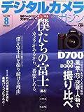 デジタルカメラマガジン 2008年 08月号 [雑誌]
