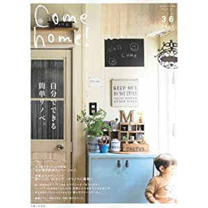 Come home! Vol.36 (私のカントリー別冊)