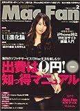 Mac Fan (マックファン) 2009年 02月号 [雑誌]