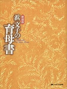 浜文子の育母書 新装版