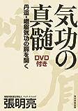 気功の真髄 DVD付き 丹道・峨眉気功の扉を開く