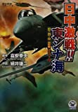 日中激戦!!東シナ海 (歴史群像コミックス)