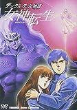 TOKUMA Anime Collection『デジタル・デビル物語 女神転生』 [DVD]