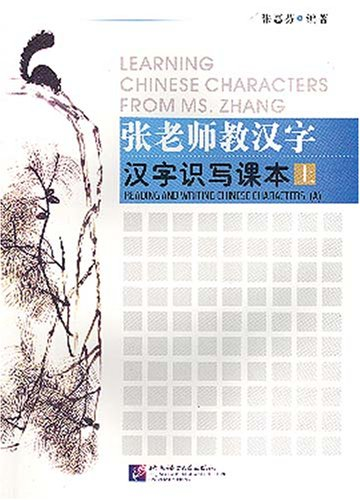 Learning Chinese Characters from Ms. Zhang: Reading and Writing Chinese Characters (A)