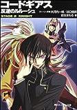 Code Geass Novel: Stage 2: Knight (Code Geass: Lelouch of the Rebellion)