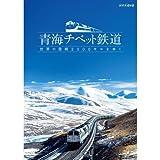 青海チベット鉄道 世界の屋根2000キロをゆく【NHKスクエア限定商品】