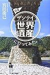 日本ザンテイ世界遺産に行ってみた。