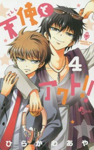天使とアクト!! 4 (少年サンデーコミックス)