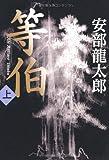 等伯 (上) / 安部 龍太郎 のシリーズ情報を見る