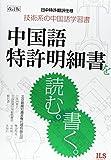 中国語特許明細書を読む。書く。―技術系の中国語学習書 日中特許翻訳仕様