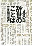 生き方の鑑 辞世のことば (講談社プラスアルファ文庫)