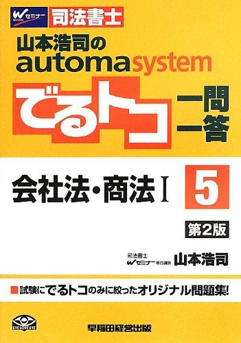 automa system でるトコ一問一答 (5) 会社法・商法(1)