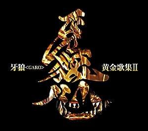 TVシリーズ『牙狼<GARO>』ベストアルバム 牙狼<GARO>黄金歌集II 牙狼心