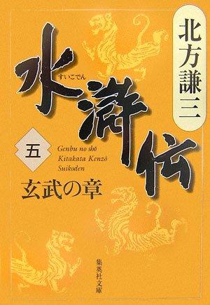 水滸伝 5 玄武の章