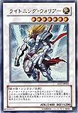 【遊戯王カード-リミテッドエディション-】ライトニング・ウォリアー LE17-JP005【ウルトラ】