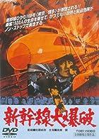 新幹線大爆破 [DVD]