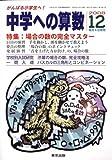 中学への算数 2008年 12月号 [雑誌]