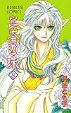崑崙の珠 8 (プリンセス・コミックス)