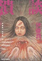 伊藤潤二傑作集11: 潰談 (あさひコミックス)