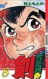 六三四の剣(8) (少年サンデーコミックス)
