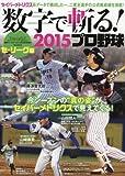 数字で斬る!2015プロ野球 セ・リーグ編 2015年 11/25 号 [雑誌]: 週刊ベースボール 増刊