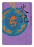 史記 ビギナーズ・クラシックス 中国の古典<ビギナーズ・クラシックス 中国の古典> (角川ソフィア文庫)