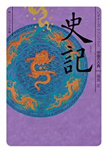 史記 ビギナーズ・クラシックス 中国の古典 (角川ソフィア文庫)