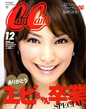 CanCam (キャンキャン) 2008年 12月号 [雑誌]