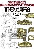 III号突撃砲 F~G型 (ミリタリー ディテール イラストレーション)