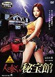 猛毒Y談 人喰い秘宝館 [DVD]