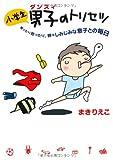 小学生男子(ダンスィ)のトリセツ