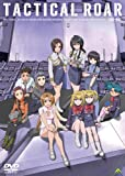 EMOTION the Best タクティカルロア DVD-BOX