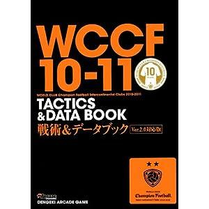 WCCF10-11 戦術&データブック Ver.2.0対応版