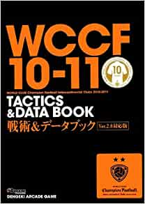 Ver.2.0 compatible version WCCF10-11 Strategy & Data Book (2012) ISBN