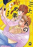 三上くんの秘め事。(ダイトコミックスBLシリーズ412) (ダイトコミックス BLシリーズ 412)