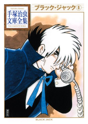 ブラック・ジャック(8) (手塚治虫文庫全集 BT 65)