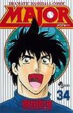 MAJOR(少年サンデーコミックス)34~66巻セット 高校・MAJOR挑戦
