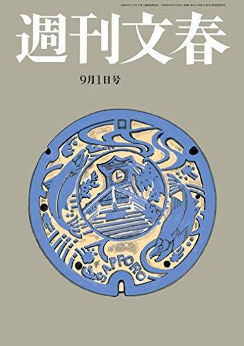 週刊文春 9月1日号[雑誌]