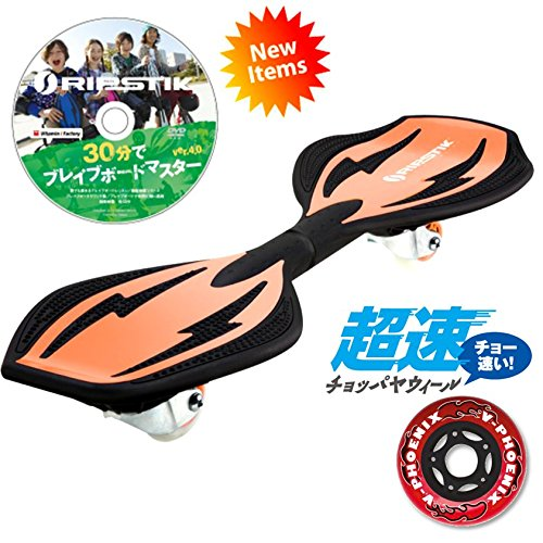ABEC9 Super speed gift ☆ [DVD ride for 30 minutes & theft warranty] brave official ripster Japan Edition vitamin i factory /Ripster light orange