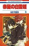 赤髪の白雪姫 9 (花とゆめコミックス)