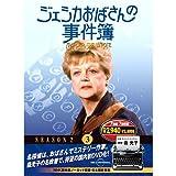 ジェシカおばさんの事件簿 3 ( DVD 7枚組 ) 7JO-5603