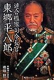 連合艦隊司令長官東郷平八郎