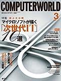 月刊 COMPUTERWORLD (コンピュータワールド) 2009年3月号 [雑誌]