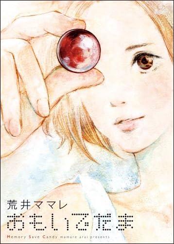 おもいでだま 1 (ビッグ コミックス〔スペシャル〕)