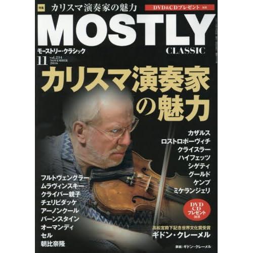 モーストリー・クラシック 2016年 11 月号 [雑誌]