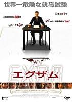 エグザム [DVD]