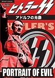 ヒトラーSS/アドルフの肖像 [DVD]