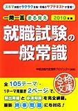 2010年版 一問一答 まる覚え就職試験の一般常識 (就職合格文庫)