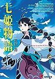 七姫物語<七姫物語> (電撃文庫)